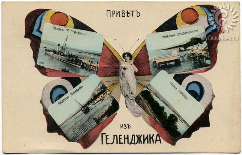 Геленджик на старинных открытках