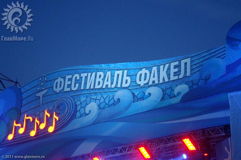 Фестиваль «Факел-2011»